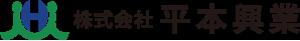 株式会社平本興業
